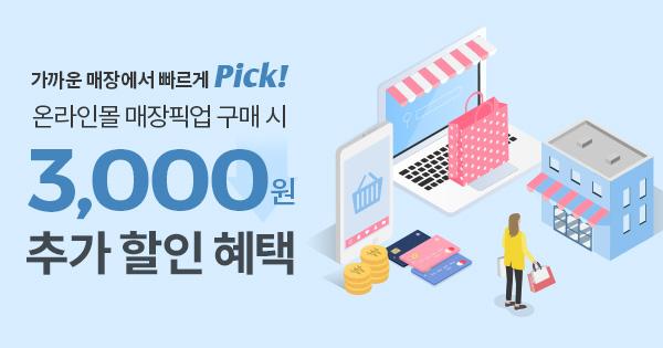 로그인배너_매장픽업