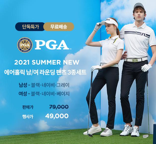 PGA 골프팬츠 3종특가 + 무료배송